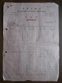 民国37年洪副处长在养身工程行购买马桶、水管、化粪池等商品估价单