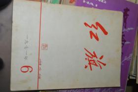 红旗杂志.1971.6