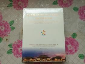 首届丝绸之路(敦煌)国际文化博览会文化年展精品【未拆封】