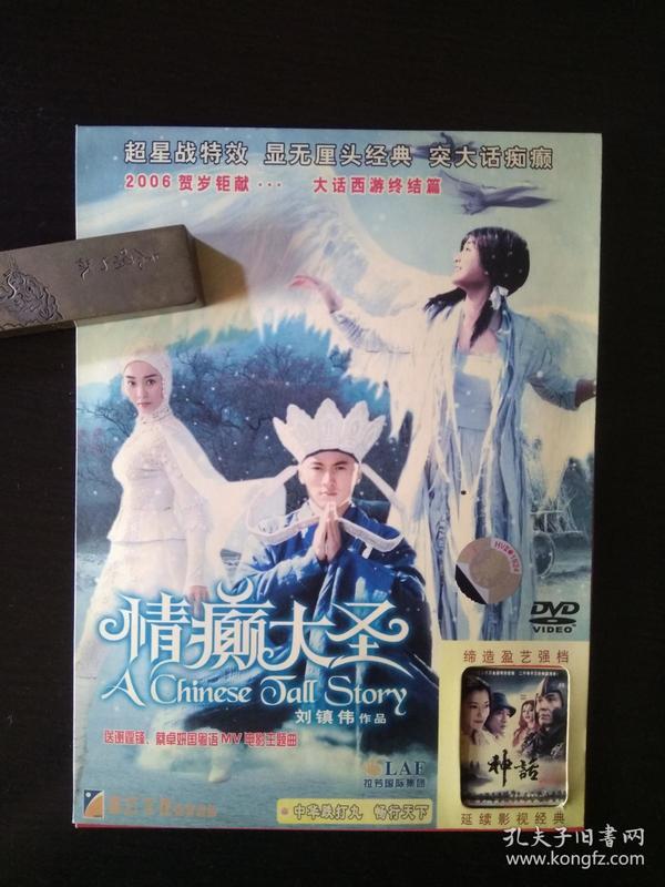 情癫大圣 / DVD / 谢霆锋、蔡卓妍领衔主演