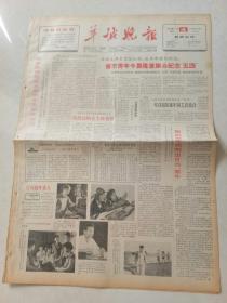 羊城晚报1964年5月4日(1--4版)