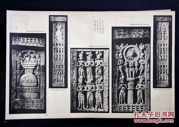 雕塑,佛礼拜造像 唐草纹饰 飞天艺术 犍陀罗与希腊美术关系等 一帙全图片