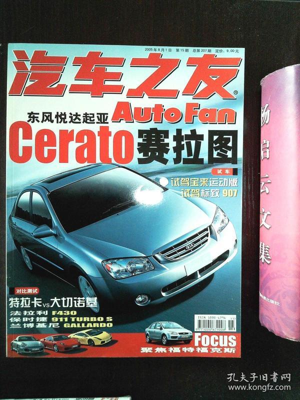 汽车之友 2005 15