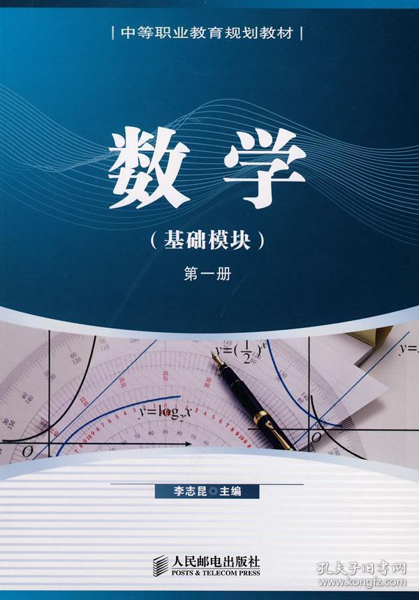 数学 (基础模块).第一册