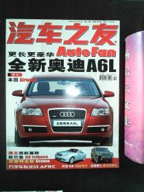 汽车之友 2005 12