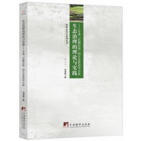 """9787511734426/ 生态治理的理论与实践:甘肃""""民勤经验""""的生态政治学分析/ 刘海霞著"""