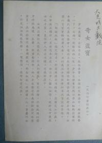 民国时期上海大光明大戏院上演的《奇女盗宝》中英文版电影说明书