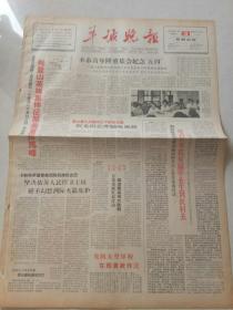 羊城晚报1964年5月3日(1--4版)希夏邦马峰