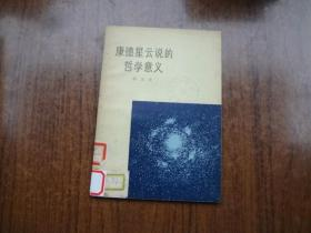康德星云说的哲学意义   馆藏85品      74年一版一印