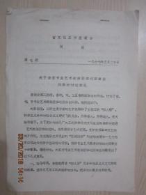 【资料】1977年 河南省文化工作座谈会简报 第七期 :关于全省专业艺术表演团体巡回演出问题的讨论意见
