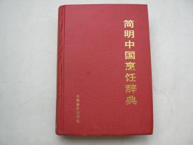 简明中国烹饪辞典(修订本)