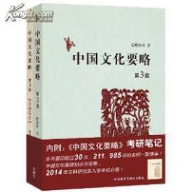 中国文化要略(第3版)+ 考研笔记(两本)