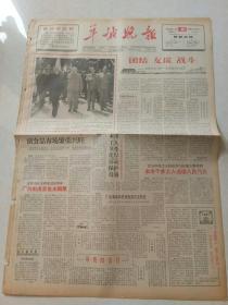 羊城晚报1964年5月2日(1--4版)