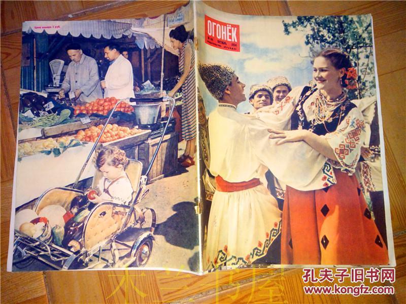 原版苏联画报 1954年第44期俄文《OFOHEK》画报 快乐的苏联妇女等 江浙沪皖满50包邮