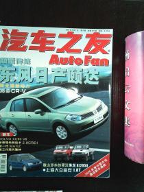 汽车之友 2005 5