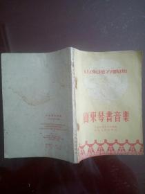 山东琴书音乐