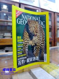 NATIONAL  GEOGRAPHIC  美国国家地理杂志 中文版 2002年6号