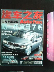 汽车之友 2005 8