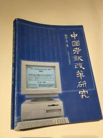 中国考试改革研究