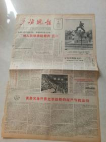 羊城晚报1964年5月1日(1--2版)