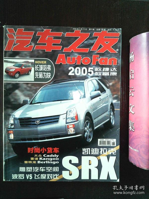 汽车之友 2005 6