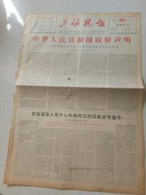 羊城晚报1964年5月31日(1--4版)第二次亚非会议