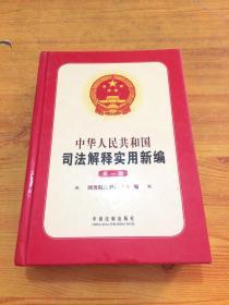 中华人民共和国司法解释实用新编 第一版