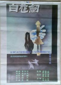 中国经典年画宣传画电影海报大展示-----全开----《白龙剑》----手绘版----虒人荣誉珍藏