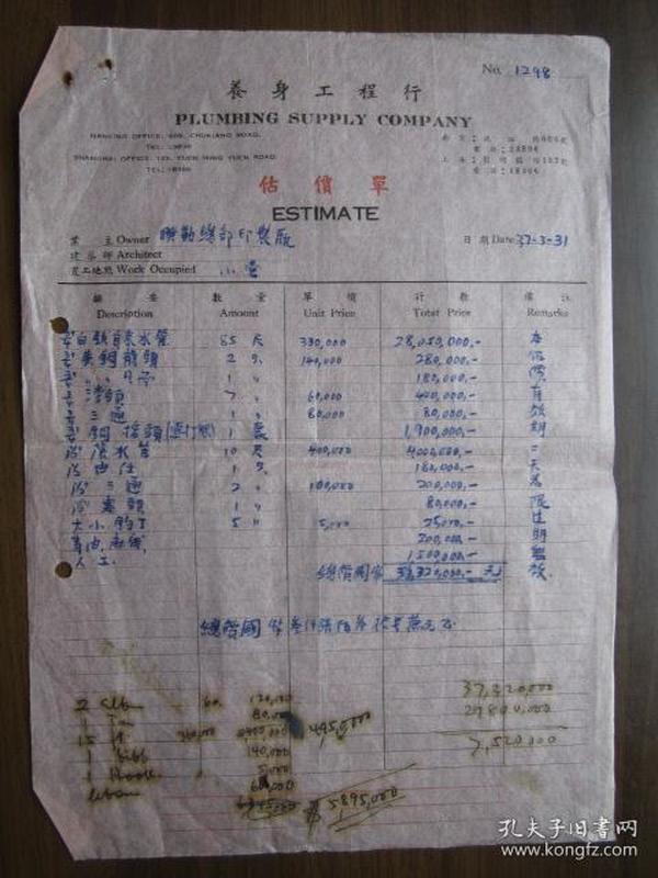 民国37年联勤总部印制厂在养身工程行购买自来水管、黄铜龙头等商品估价单