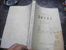 中医学院试用教材重订本:温病学讲义