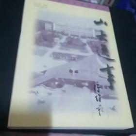 山大逸事(山大撷珍)——中国著名学府逸事文丛