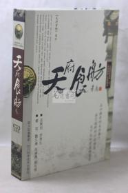 天府食舫 DVD碟5张