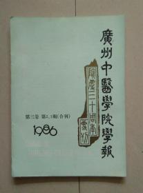 广州中医学院学报 1986年第三卷 第2、3期(合刊) 院庆三十周年专刊
