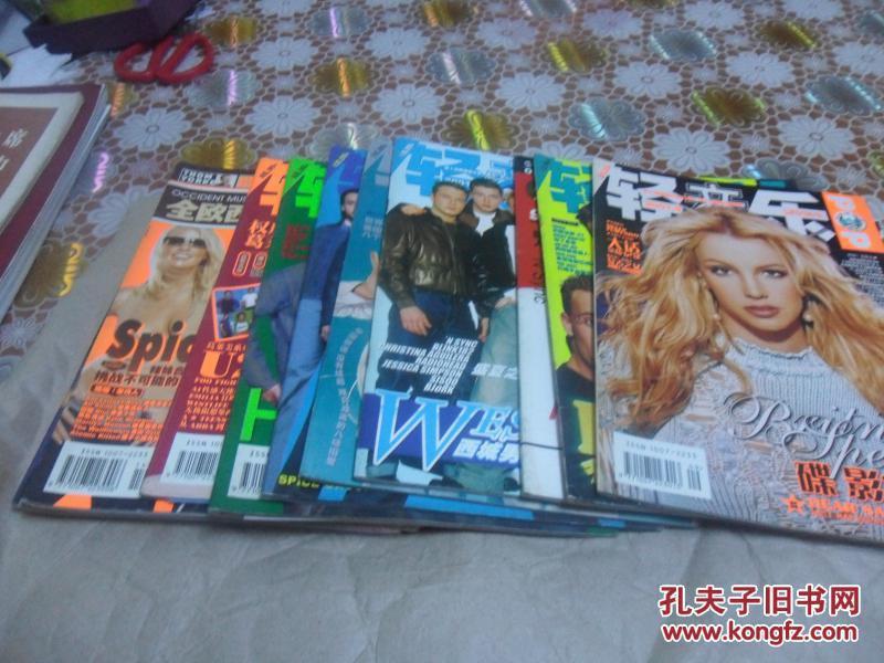 杂志---轻音乐(全欧西)2000年---2002年 共12本合售  绝大多数有副刊和海报