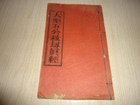 《大圣五公救劫真经》一册