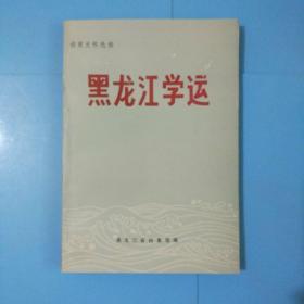黑龙江学运(1918--1932)档案史料选编