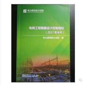 新书】电网工程限额设计控制指标(2017年水平)电力规划设计总院