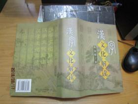 汉字文化解读