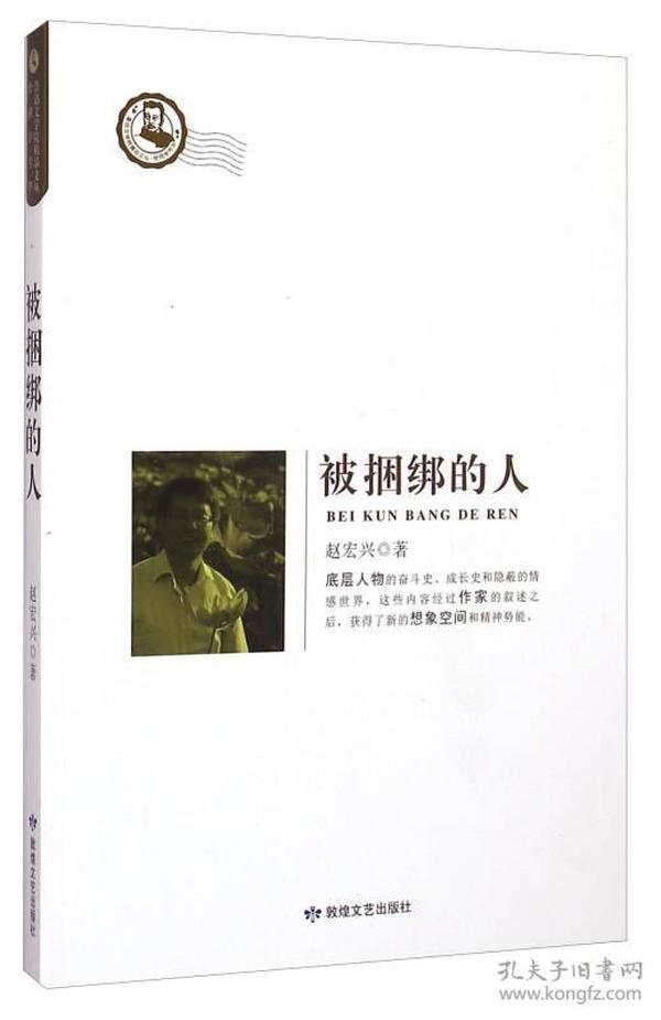 鲁迅文学院精品文丛·恰同学芳华--被捆绑的人