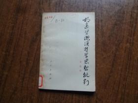 胡适梁漱溟哲学思想批判    馆藏85品未阅书自然旧  77年一版一印