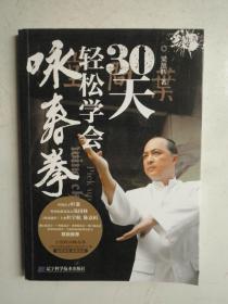 30天轻松学会咏春拳(附DVD光盘2张)