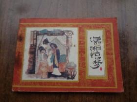 连环画《潇湘惊梦》——《红楼梦》之十一    近9品   82年一版一印