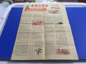 【报纸】中国少年报 1962年11月26日 【第878期】