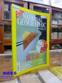 NATIONAL  GEOGRAPHIC  美国国家地理杂志 中文版 2002年8号