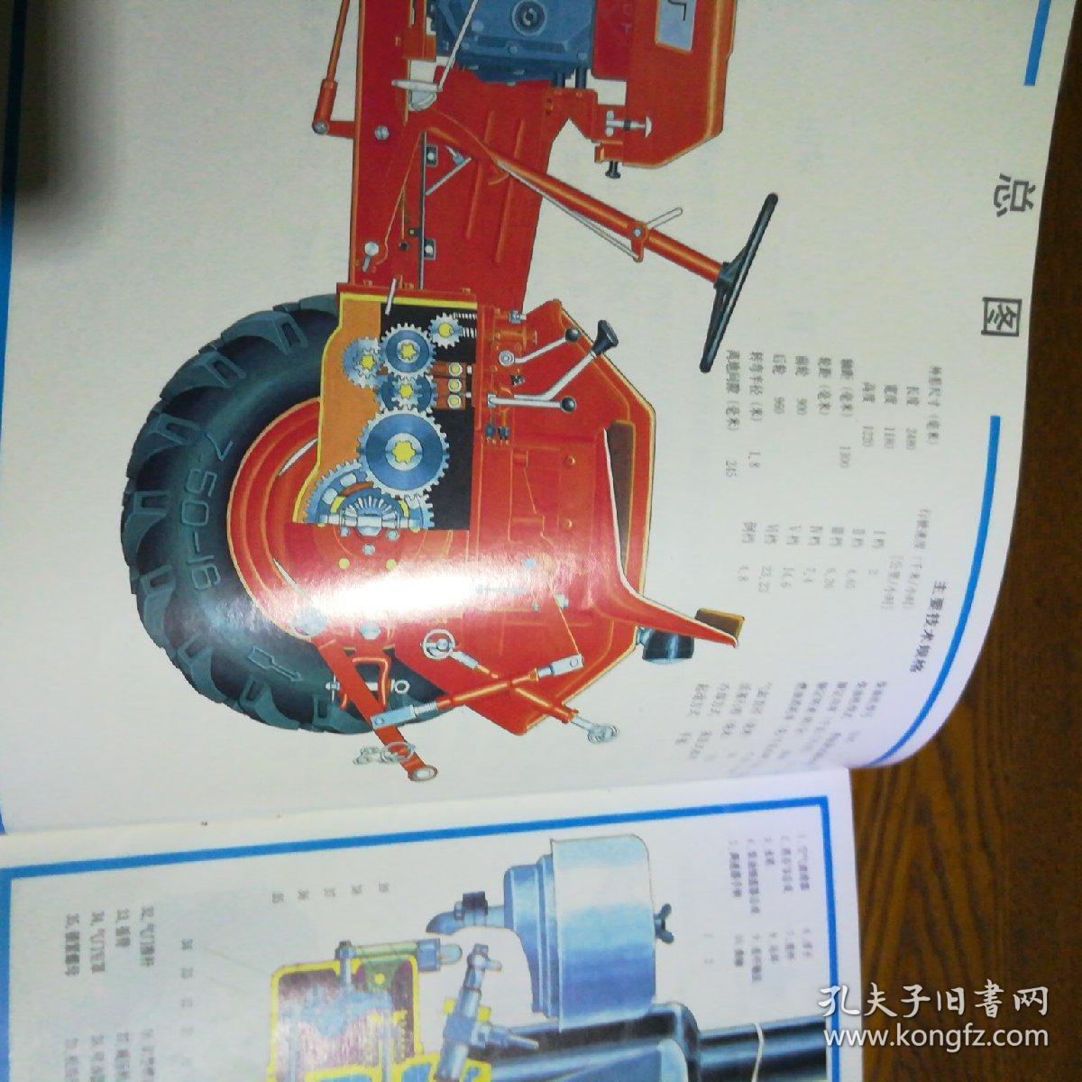 长春-12型拖拉机结构图册