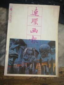 连环画报1989年第4期