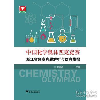 2018浙大优学 中国化学奥林匹克竞赛 浙江省预