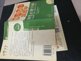 新3500规范字钢笔正楷字帖(最新版本)