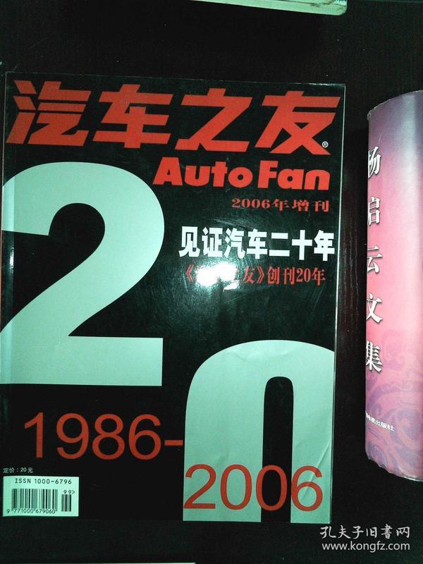 汽车之友 2006年 增刊 1986-2006