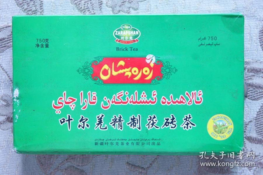 叶尔羌精制茯砖茶【2013年】